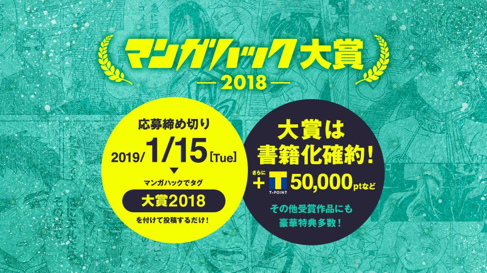 マンガハックハック大賞2018