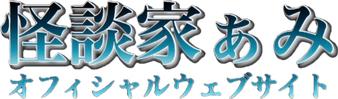 怪談家ぁみオフィシャルウェブサイト